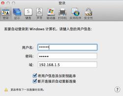 Mac OS远程桌面连接Windows系统